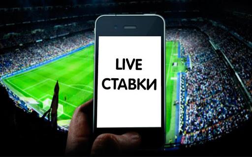 Ставка в режиме 1хБет live.